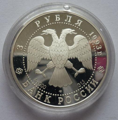 СССР. 3 рубля 1993г.Космос. Россия-Франция. Серебро.