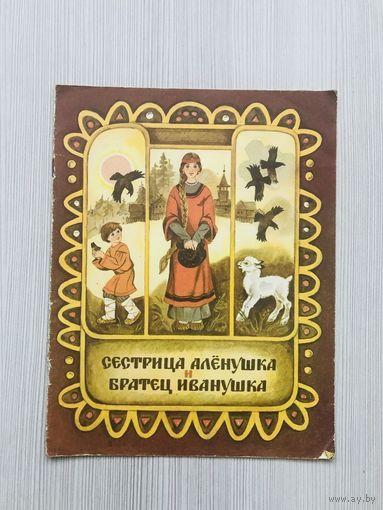 Детская книга СССР. Сестрица Алёнушка и братец Иванушка Худ. Шеварева
