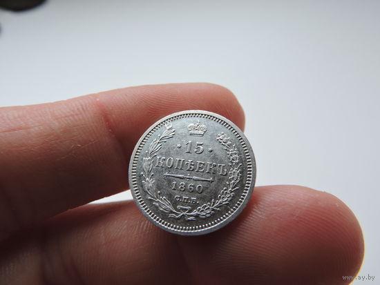15 копеек 1860 сохран