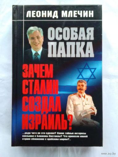 Л. Млечин. Зачем Сталин создал Израиль?