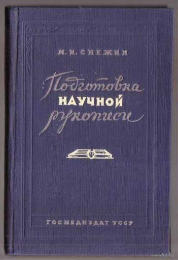 Снежин М.И. Подготовка научной рукописи. 1948г.