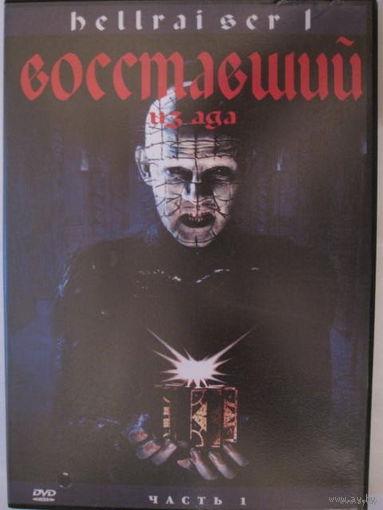 Восставший из ада (Hellraiser) DVD -9 (Original)