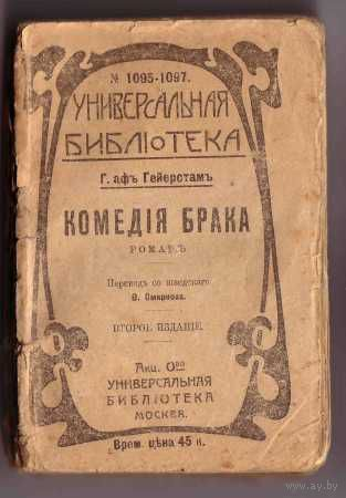 Г.Гейерстам. Комедия брака. 1917г.