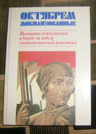Октябрем мобилизованные.Женщины-коммунистки.1987г.