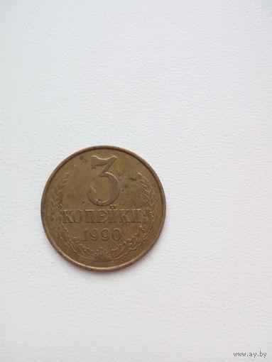 3 копейки 1990г.СССР