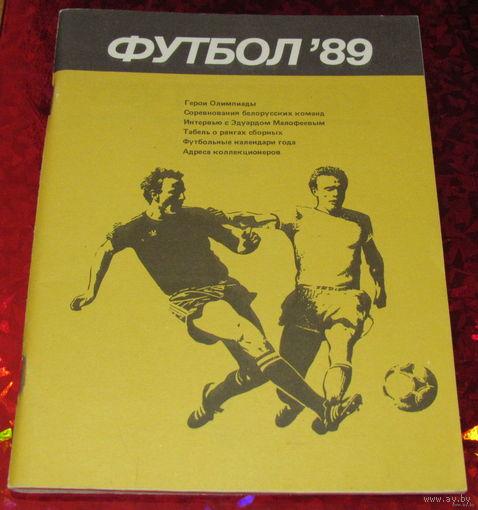Футбол-89