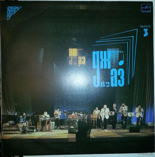 """LP """"ДЖАЗ-82"""" Седьмой Московский фестиваль джазовой музыки (выпуск 3) (1983)"""