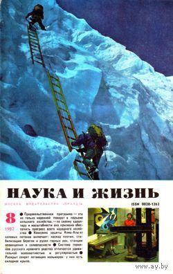 """Журнал """"Наука и жизнь"""", 1982, #8"""