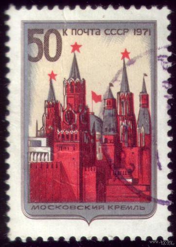 1 марка 1971 год Московский кремль