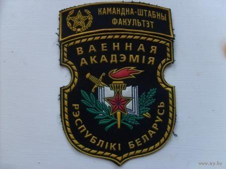 ВА РБ командно штабной факультет