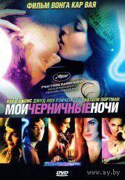 Мои черничные ночи / My Blueberry Nights (Джуд Лоу,Нора Джонс,Натали Портман) DVD-5