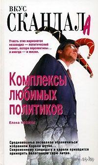 Комплексы любимых политиков - Е. Козина