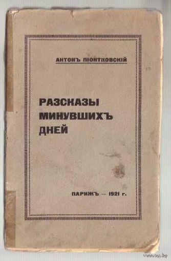 Пионтковский Антон. Рассказы минувших дней. /Париж 1921г./ Библиографическая редкость!