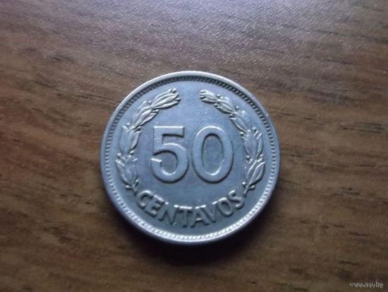 Эквадор 50 centavos 1963