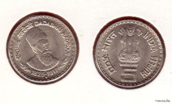 5 рупий Наороджи