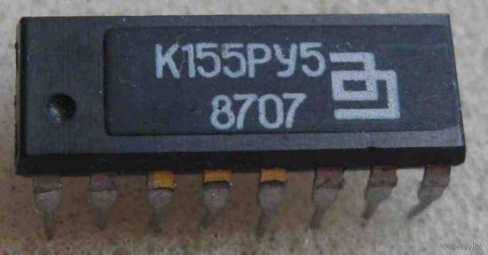 Микросхема К155РУ5