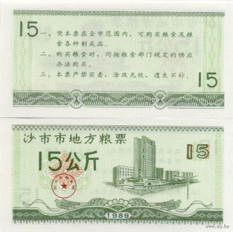 Китай\Шаши\1989\15 ед.продовольствия\UNC  распродажа