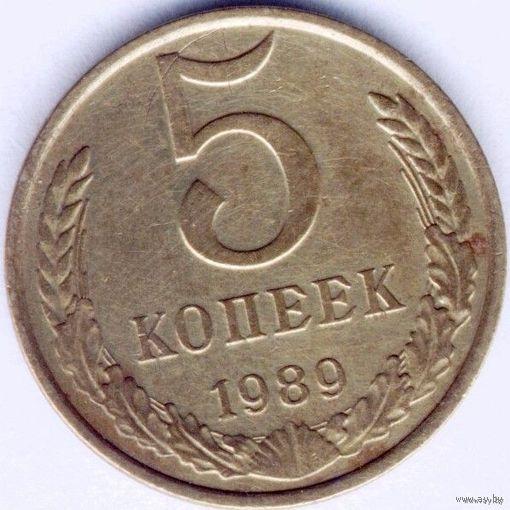 5 копеек 1989 г