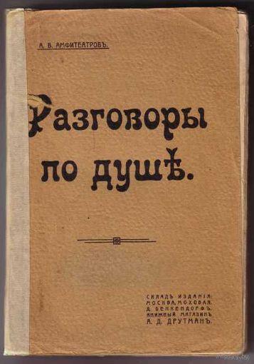Амфитеатров А. Разговоры по душе. 191?г.