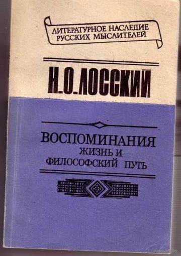 Лосский Н. Воспоминания: Жизнь и философский путь. 1994г.