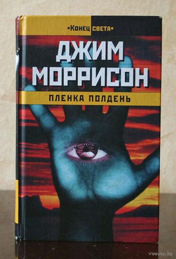 "Джим Моррисон ""Пленка Полдень"""