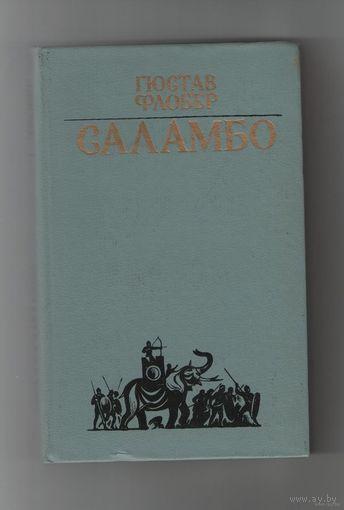 "Гюстав Флобер ""Саламбо"" 1983"