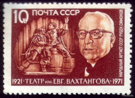 1 марка 1971 год Театр Вахтангова