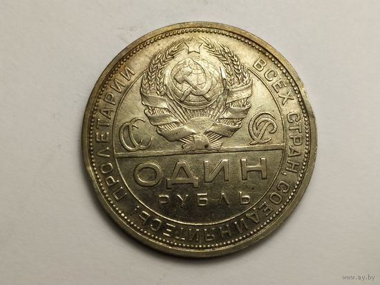 1 рубль 1924 без мпц