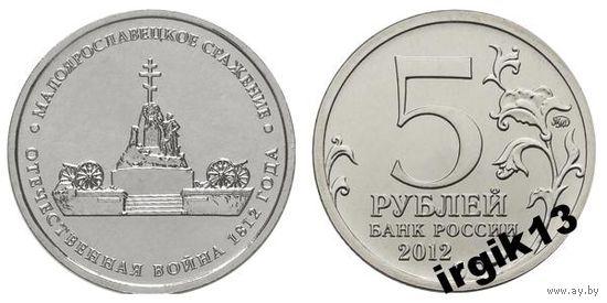 5 рублей 2012 года Бородинское сражение мешковая
