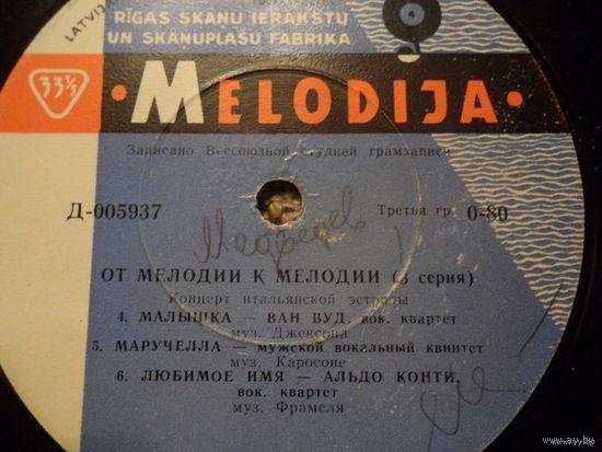 Разные исполнители - Концерт итальянской эстрады (От мелодии к мелодии, серия 3) - Мелодия, Риж з-д - начало 1960-х гг.