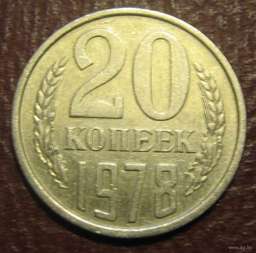 20 копеек 1978 г