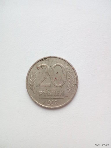 20 рублей 1992г. Россия