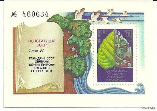Охрана окружающей среды. Блок негаш. 1984 СССР