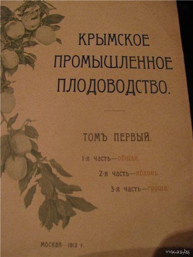 Книга Семиренко Крымское промышленное плодоводство с автографом автора!!!