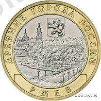 10 рублей 2016 года. Ржев