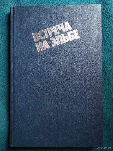 Встреча на Эльбе. Воспоминания советских и американских участников Второй мировой войны