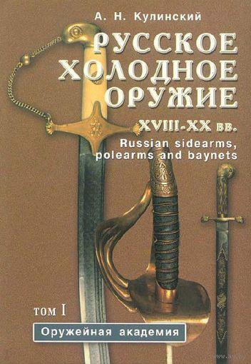 Кулинский - Русское холодное оружие _ Два тома- CD