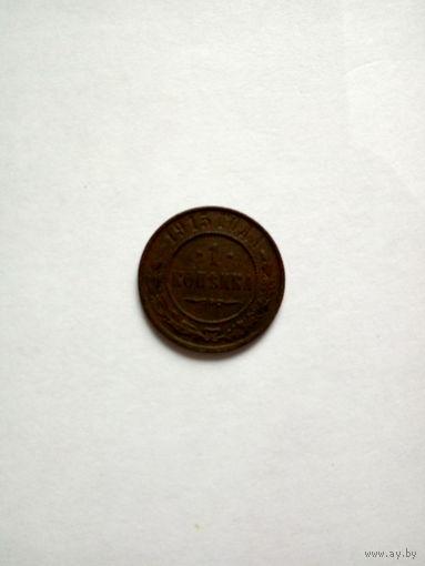 Монета копейка 1915