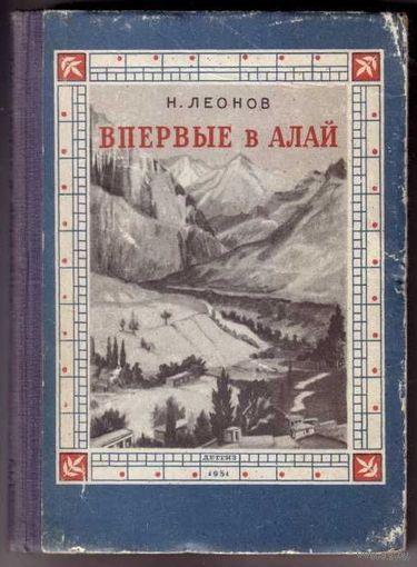 Леонов Н. Впервые в Алай. /Путешествие А.П.Федченко в 1871 году./ 1951г.