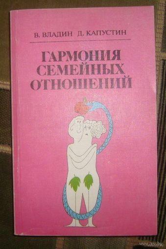 Гармония семейных отношений.1988г.