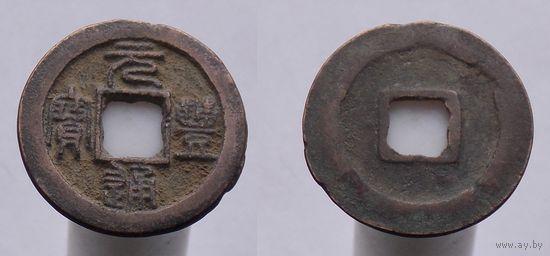 Китай Династия Северный Сун Император Шэнь Цзун (1048-1085) Девиз правления Юаньфэн (1078-1085) номинал 1 вэнь