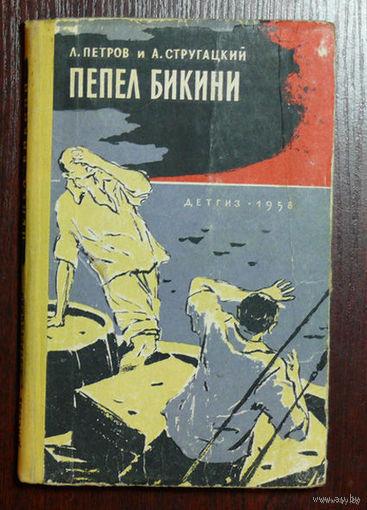 """Петров Л., Стругацкий А. """"Пепел Бикини""""."""