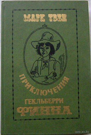 """Марк Твен """"Приключения Гекльберри Финна"""" (для детей)"""