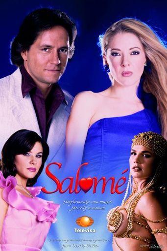 Страсти по Саломее / Salome (Мексика, 2001) в главной роли Эдит Гонсалес.Все 150 серий. Скриншоты внутри
