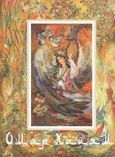 Омар Хайям и персидские поэты X-XVI веков. Подарочное издание