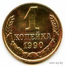 1 копейка 1990 СССР_3