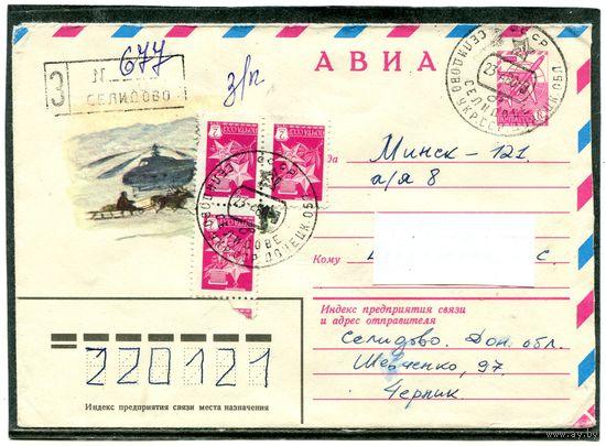 1979. Конверт. Авиа-заказное. Заполярье. Всвтреча у вертолета. Худ.С.Куприянов
