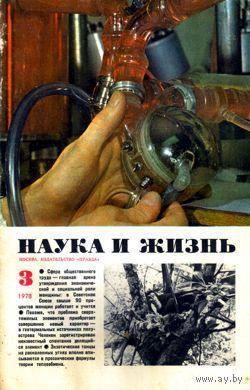 """Журнал """"Наука и жизнь"""", 1978, #3"""