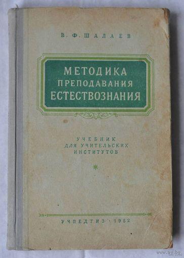 Методика преподавания естествознания, 1952г.