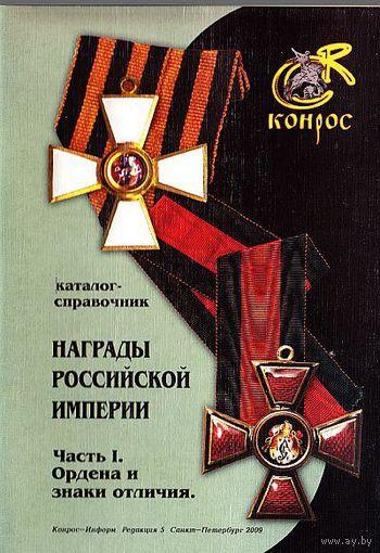 Конрос - Награды Российской империи - на CD